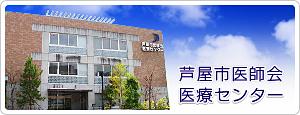 芦屋市医師会医療センター